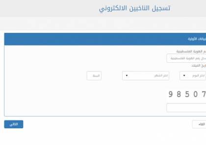 رابط التسجيل للانتخابات الفلسطينية 2021 التشريعية والرئاسية