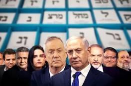 اسرائيل: تحديد موعد تقديم قوائم المرشحين لانتخابات الكنيست