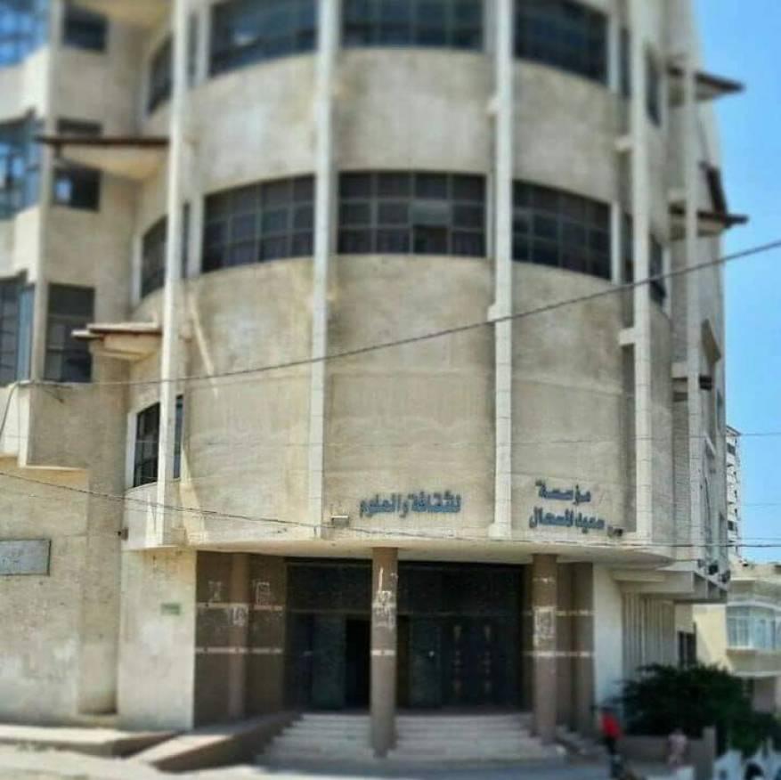 مركز سعيد المسحال الثقافي - قبل الاستهداف