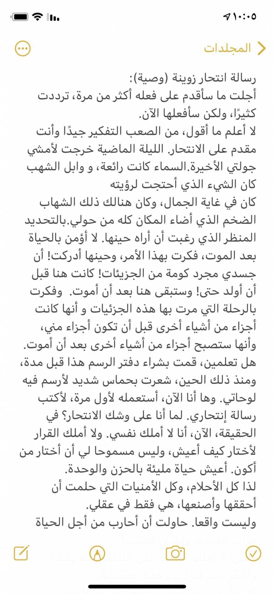 انتحار زوينه الهنائي (4)