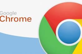 ميزة لمنع ظهور الإعلانات في غوغل كروم