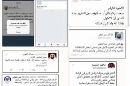 صور: دعاة سعوديون يعتزلون تويتر هل تم منعهم من الكلام تمهيدا للتطبيع مع اسرائيل ؟