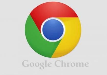 تحديث جديد لمتصفح Google  Chrome يمنح المستخدمين ميزات إضافية