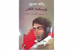 إصدار جديد للدكتور نبيل طنوس يسلط الضوء على شعر راشد حسين