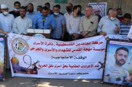 غزة: تضامن مع أسرى الجهاد في سجون الاحتلال