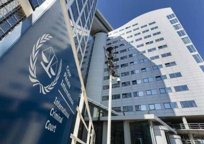إسرائيل لـ إدارة بايدن : احمونا من محكمة الجنايات الدولية