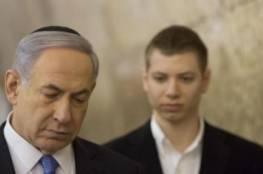 """نجل نتنياهو يثير السخرية بوصفه للمتظاهرين ضد والده بـ """"الأجانب"""""""
