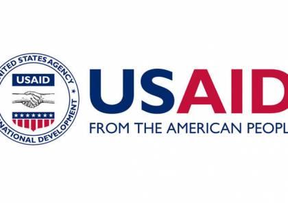 الوكالة الأمريكية للتنمية تفصل معظم موظفيها بالضفة وغزة