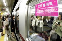 تطبيق ضد التحرش في قطارات اليابان