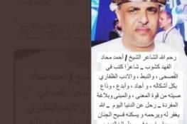 تفاصيل وفاة الشيخ الشاعر أحمد كشوب في سلطنة عمان