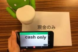 أداة ترجمة فورية للهواتف المحمولة