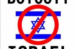 فصائل بغزة تدعو لتفعيل سلاح مقاطعة الاحتلال