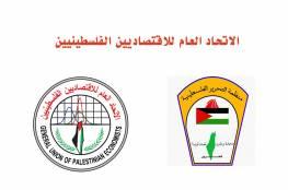 """المؤتمر العام """"لاتحاد الاقتصاديين الفلسطينيين"""" سيعقد السبت المقبل في جامعة الاستقلال"""