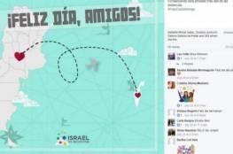 """سفارة إسرائيلية """"تتنازل"""" عن الضفة والجولان وليس عن طريق الخطأ !!"""