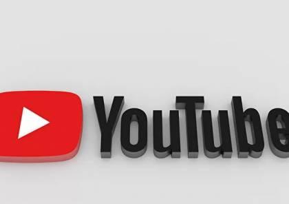 """""""يوتيوب"""" يقدم  خدمة جديدة  لأصحاب أجهزة شركة غوغل"""