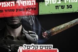 جيش الاحتلال يحاول السيطرة على ارتفاع نسبة تعاطي المخدرات لدى الجنود