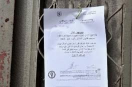 الاحتلال يخطر بهدم 13 منزلاً مأهولاً في سلوان