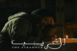 """""""الغريب"""" فيلم سيمثّل فلسطين في أوسكار 2022"""