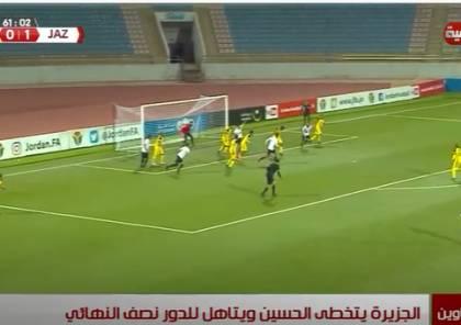 مشاهدة مباراة الجزيرة والجليل بث مباشر في درع الاتحاد الأردني 2021