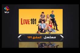 موعد عرض مسلسل العشق 101 .. تردد Drama Alwan قناة دراما ألوان