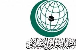 """""""التعاون الإسلامي"""" تؤكد ثوابتها تجاه القضية الفلسطينية ورفضها زيارة بومبيو للمستوطنات"""