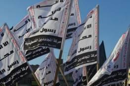 حركة المجاهدين: في ذكرى يوم الأرض ومسيرات العودة نجدد تمسكنا بكامل أرضنا