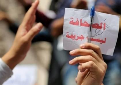 الأطر الصحفية بغزة تدعو الصحفيين والصحفيات لوقفة احتجاجية غداً