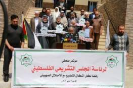 """""""التشريعي بغزة"""" يدين كافة أشكال التطبيع مع الاحتلال ويدعو الحكومات لوقفه"""