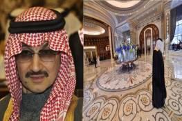 """فندق """"ريتز″ الرياض يعيد فتح أبوابه ليلة """"عيد الحب"""" بعد نقل الوليد لسجن """"رهيب"""""""