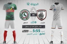 ملخص هدف مباراة الشباب والاتفاق في الدوري السعودي 2021