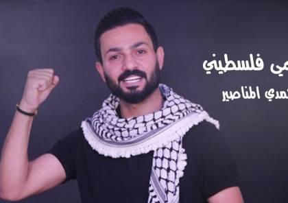 """الفنان الأردني """"المناصير"""" يطلق أغنيته الجديدة """"اسمي فلسطيني""""- فيديو"""