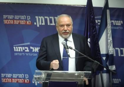 ليبرمان: نؤيد انتخابات في 25 فبراير والبديل الأفضل حكومة وحدة