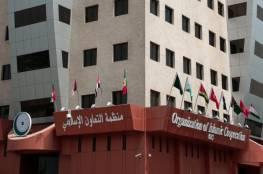"""""""التعاون الاسلامي"""" تقدم مساعدات مالية لصالح مشاريع في فلسطين"""