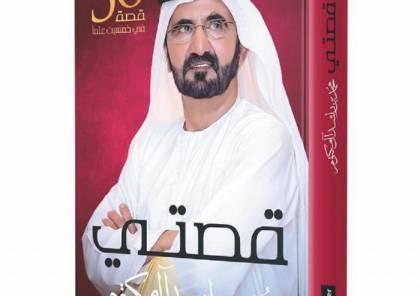 محمد بن زايد يشكر محمد بن راشد على نسخة كتابه الجديد: معلم الأجيال