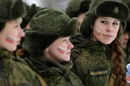 40 ألف حسناء روسية يخدمن في القوات المسلحة