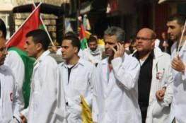 نقابة الأطباء تُمهل الحكومة الفلسطينية للأول من نوفمبر وتطالبها برواتب كاملة