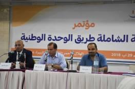 """مسارات يطرح مبادرة """"الرزمة الشاملة"""" لتحقيق الوحدة الفلسطينية"""