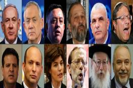 """تعرف على الأحزاب """"الإسرائيلية"""" التي أطاحت بعرش نتنياهو"""
