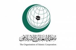 المالكي: وزراء التعاون الإسلامي يجتمعون بعد غد لبحث الضم