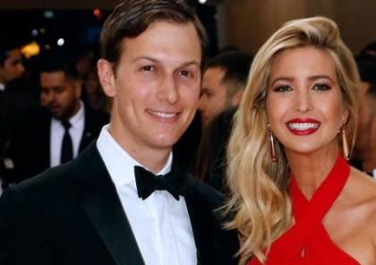 ايفانكا ترامب و زوجها سيشاركان بحفل نقل السفارة للقدس