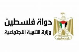 وزارة التنمية: مستمرون بتقديم المساعدات للمواطنين في غزة