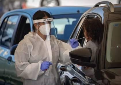 الصحة الاسرائيلية:تسجيل 7,597 إصابة جديدة بالكورونا في البلاد منذ الأمس