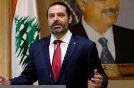 الحريري بعد تكليفه بتشكيل الحكومة: عازم على الالتزام بوعدي بالعمل على وقف الانهيار بلبنان