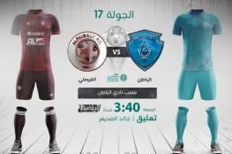 رابط مشاهدة مباراة الباطن والفيصلي بث مباشر في الدوري السعودي 2021