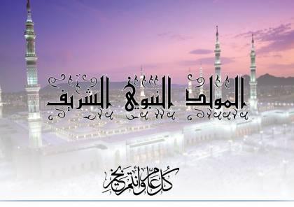 صور تهاني المولد النبوي 2020 - 1442 .. تهنئة مولد النبي بالصور