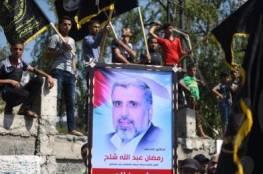 الجهاد تحذر من محاولات الرباعية الدولية اعتبار المصالحة مدخلاً للتسوية وتصفية القضية الفلسطينية