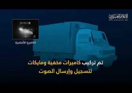 """شاهد.. كتائب القسام تكشف معلومات مفصّلة حول بعض أحراز ومركبات قوة """"سييرت متكال"""" بخانيونس"""