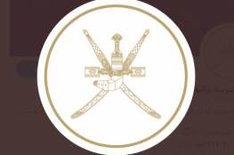 رابط منصة المنظرة Classroom لتسجيل الطلاب في سلطنة عمان