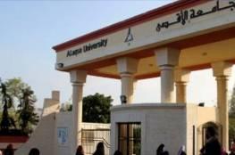الحملة الوطنية تناشد وزير التعليم العالي بحل إشكاليات جامعة الأقصى