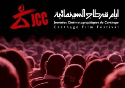 """30 أكتوبر: انطلاق """"أيام قرطاج السينمائية"""" بمشاركة ألف فيلم"""